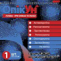 Салфетка гелевая антимикробная «ОпікУн» ™ (10 см х 10 см) № 1