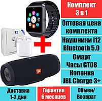 Колонка JBL Charge 3+ Умные часы Smart Watch GT08, наушники i12 TWS Mini Bluetooth 5.0 Комплект QualitiReplica