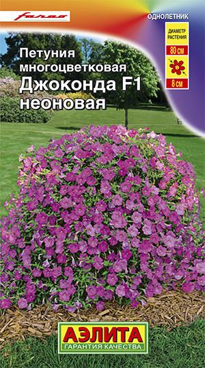 Насіння петунія ампельна багатоквіткова Джоконда фіолетова F1 7 шт