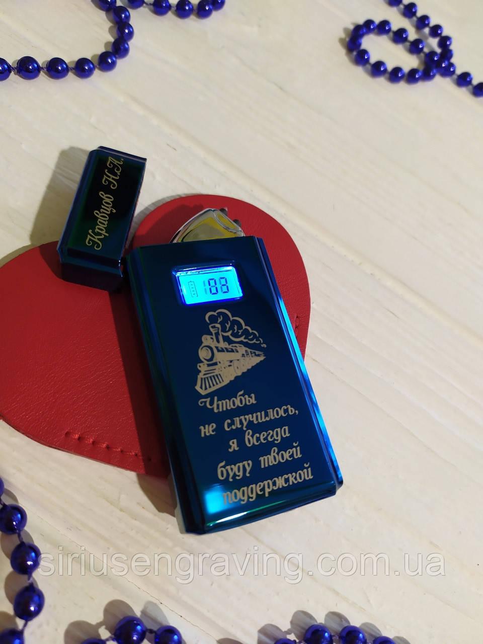 USB зажигалка в подарочной упаковке. C гравировкой на подарок!