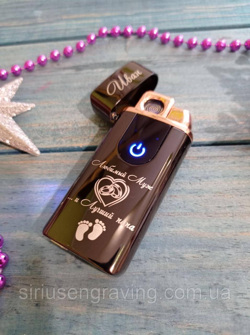 Подарочная USB - зажигалка  на два режима с вашей гравировкой!