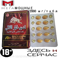 Таблетки от импотенции Bull s Genital «Гениталии быка», Оригинал, 10табл*12800 мг МЕГА-мощные