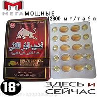 Таблетки від імпотенції Bull s Генітальний «Геніталії бика», Оригінал, 10табл*12800 мг МЕГА-потужні