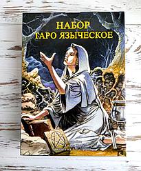 Набір Язичницьке таро з книгою