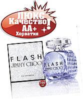 Jimmy Choo Flash  Хорватия Люкс качество АА++ парфюм Джимми Чу