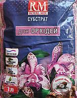 """Субстрат """"Royal Mix"""" для орхидей, 1 л - Товары для Орхидей"""