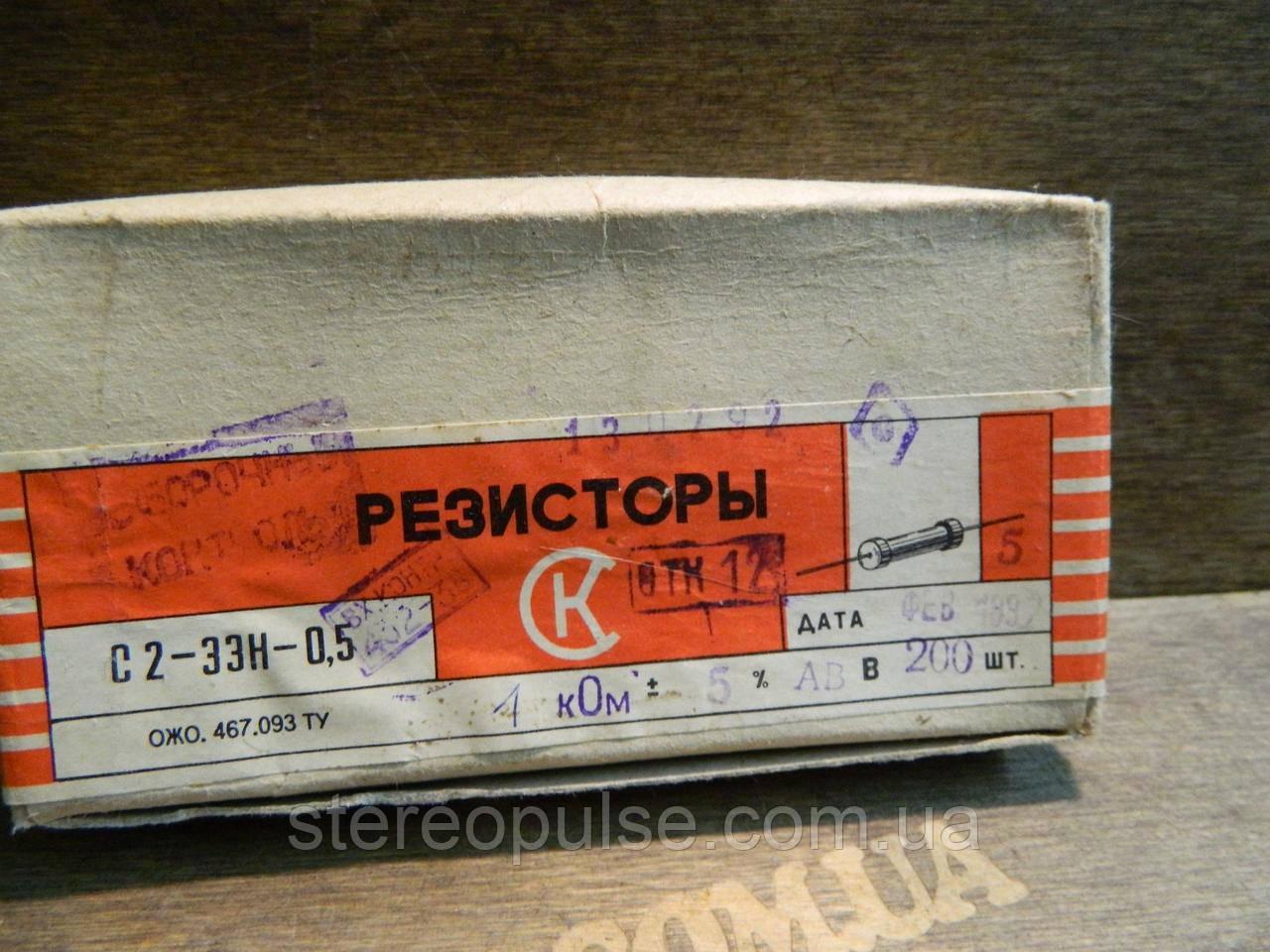 Резистор С2 - 33Н - 0.5 1 кОм 5%