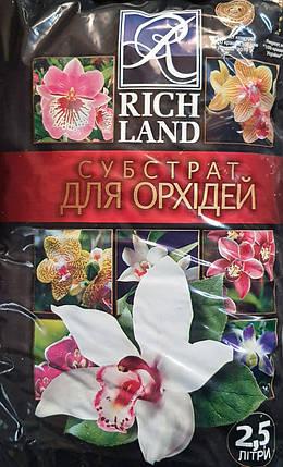 """Субстрат для Орхидей """"Rich Land"""", 2.5 л - Товары для Орхидей, фото 2"""