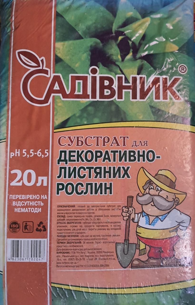 """Субстрат """"Садівник"""" для декоративно-листяних, 20 л - Готові субстрати"""