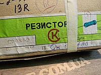 Резистор С2 - 33Н - 2 13 Ом 5%