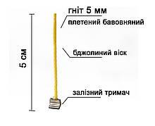 Гніт для свічок вощений 5 мм з металевим тримачем. Висота 5 см