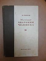 В. Тонков. Учебник Анатомии Человека