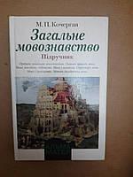 Загальне мовознавство. Підручник. М. П. Кочерган. Київ, 1999 р
