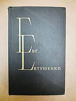 Стихотворения и поэмы в двух томах. Е. Евтушенко. Москва, Художественная литература. 1980 г