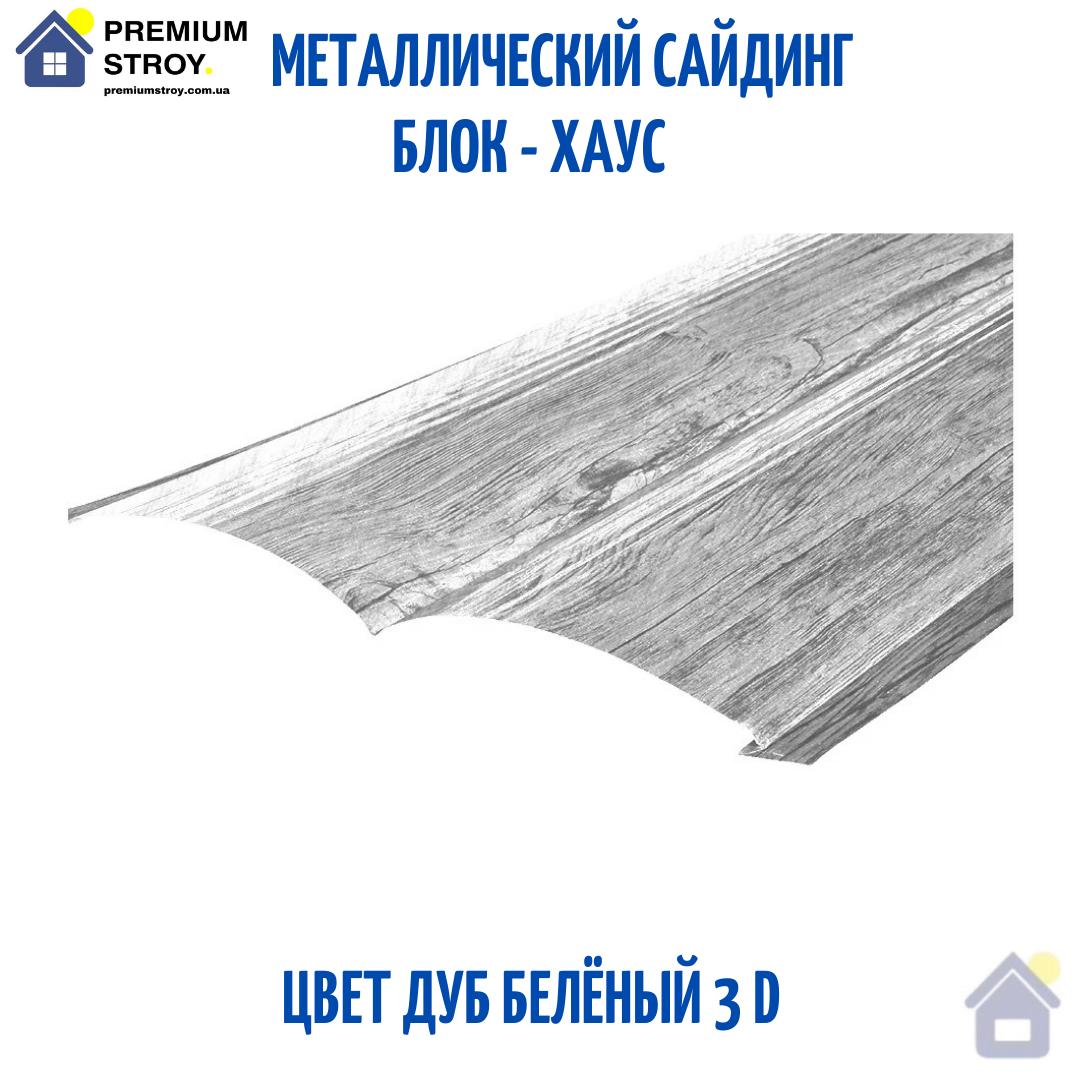 Металлический сайдинг БлокХаус Дуб беленый 3D 0,4 мм