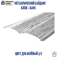 Металлический сайдинг БлокХаус Дуб беленый 3D 0,4 мм, фото 1