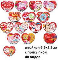 Валентинка min2 new 10,5х4,6см; 8,5х4,3см з присипкою уп50