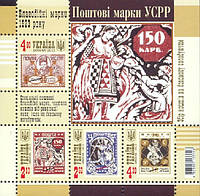 90-летие маркам Советской Украины