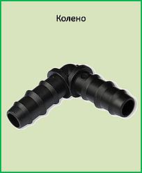 Колено соединительное для многолетней и слепой трубки SL019