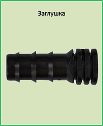 Заглушка торцевая для многолетней и слепой трубки SL020