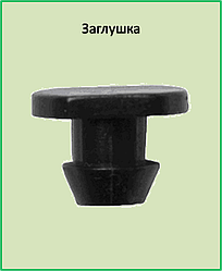 Заглушка для отверстия под капельницу в многолетней и слепой трубке