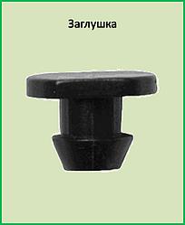 Заглушка для отвори під крапельницю в багаторічній і сліпий трубці