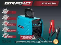 Пуско-зарядное устройство Grand ИПЗУ 520А