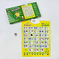 """Плакат 7031 """"Букварик"""" Play Smart украинский алфавит, в коробке"""