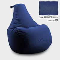 Крісло мішок груша 85*105 см з чохлом, Синій Оксфорд 600