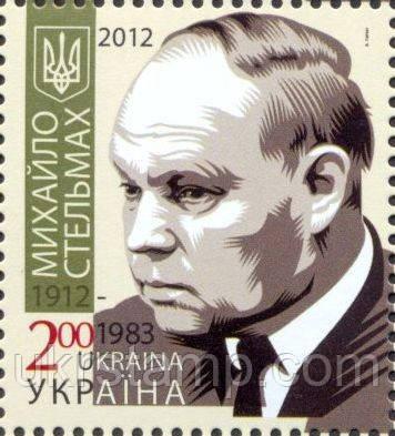 Писатель М. Стельмах