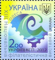 Украинская филателистическая выставка в Одессе, 1м