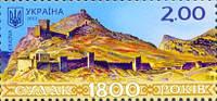 1800-летие города Судак,