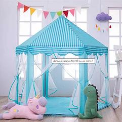 Домик палатка шатер для девочки и мальчика M-6113 (домик-палатка, игровой домик)