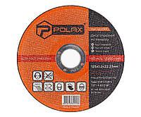 Диск Polax абразивный отрезной по металлу 41 14А 125х1,2х22,23 (54-097)