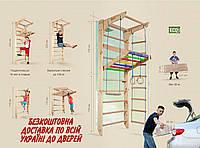 Спортивный уголок-трансформер от 2 лет Kinder 4-220 SportBaby