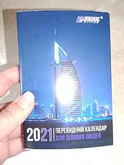 Календарь перекидной на 2021 год КВ-15 Brisk (укр)