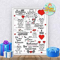 """Постер """"Закохана парочка"""" на День святого Валентина / 14 лютого/ день закоханих А3+рамка - Російська"""