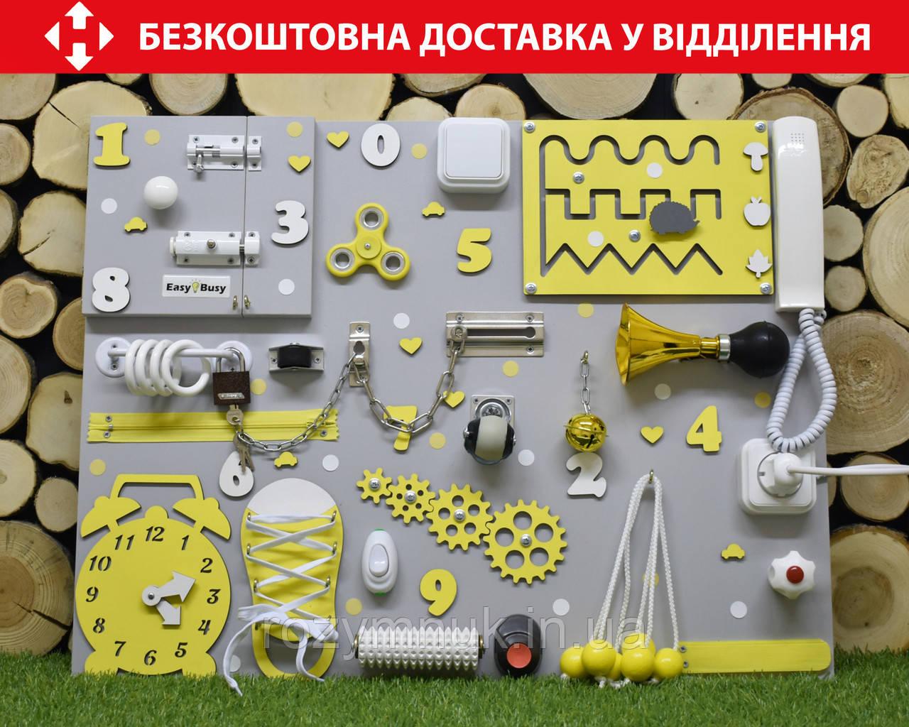 Развивающая доска Бизиборд Модель 50*65 с телефонной трубкой!  бізіборд желтый