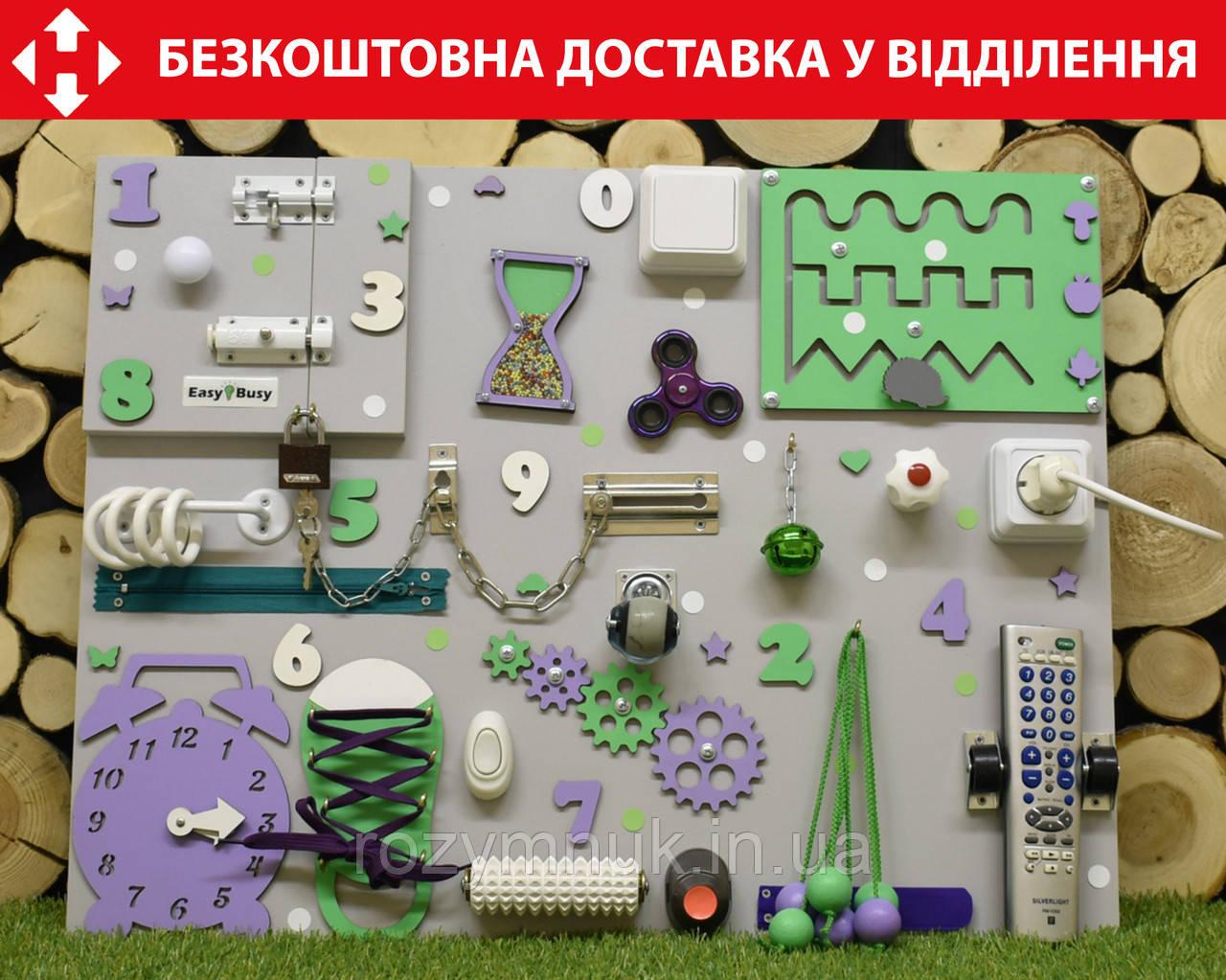 Развивающая доска Бизиборд размер 50*65  игрушка купить бізіборд busyboard мятно-фиолетовый с часами