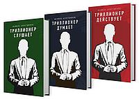 Триллионер слушает, думает и действует (суперкомплект из 3 книг)