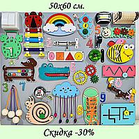 Развивающая доска размер 50*60 Бизиборд для детей 41 элемент!