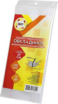 Комплект обклад. регульов. для журналів та канц. книг Tascom 150мкм 290х550мм 3шт №2049-ТМ