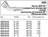 Фитинг BSP 45°, 4204, фото 3