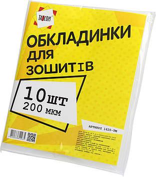 Комплект обклад. для зошит. Tascom 200мкм 10шт №1620-TM(25)(125)