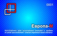 Дизайн визиток Одесса