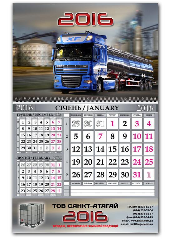 Разработка и изготовление квартального календаря мини 15