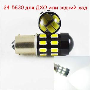 Led автомобильная лампа SLS LED с цоколем R5W, 1156, P21W, BA15S 24-5630 Led 12-24V Белый, фото 2