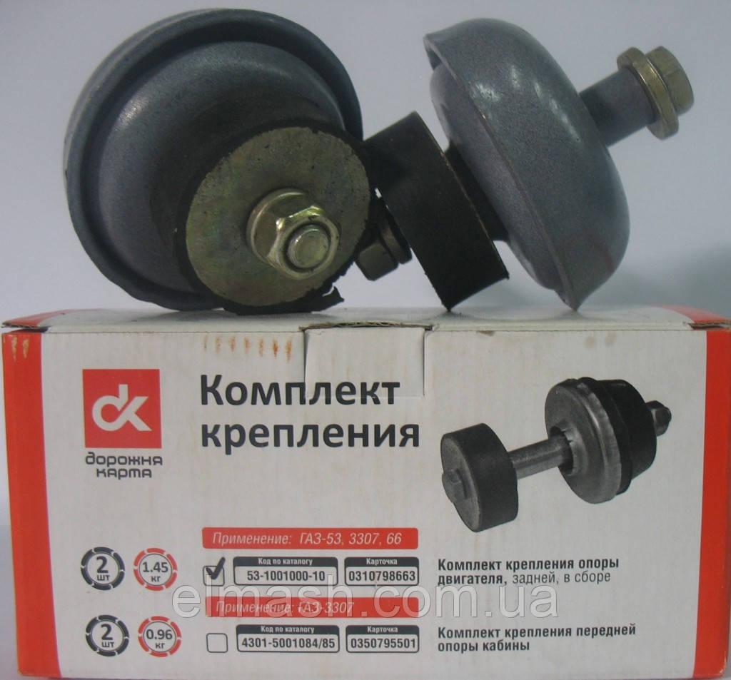 Комплект креплений задней опоры двигателя в сборе ГАЗ 53, 3307, 66 (8 наимен.) <ДК>