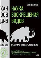 Бет Шапиро Наука воскрешения видов. Как клонировать мамонта.
