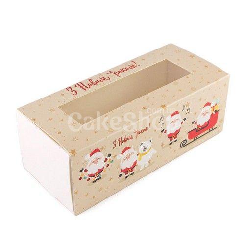 Коробка для макаронс Дед Мороз бежева